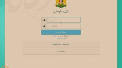 صورة حكومة النظام السوري تطلق خدمة إلكترونية جديدة